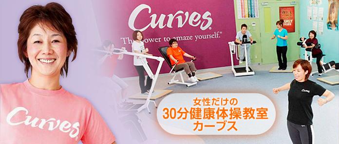 女性だけの30分健康体操教室カーブス
