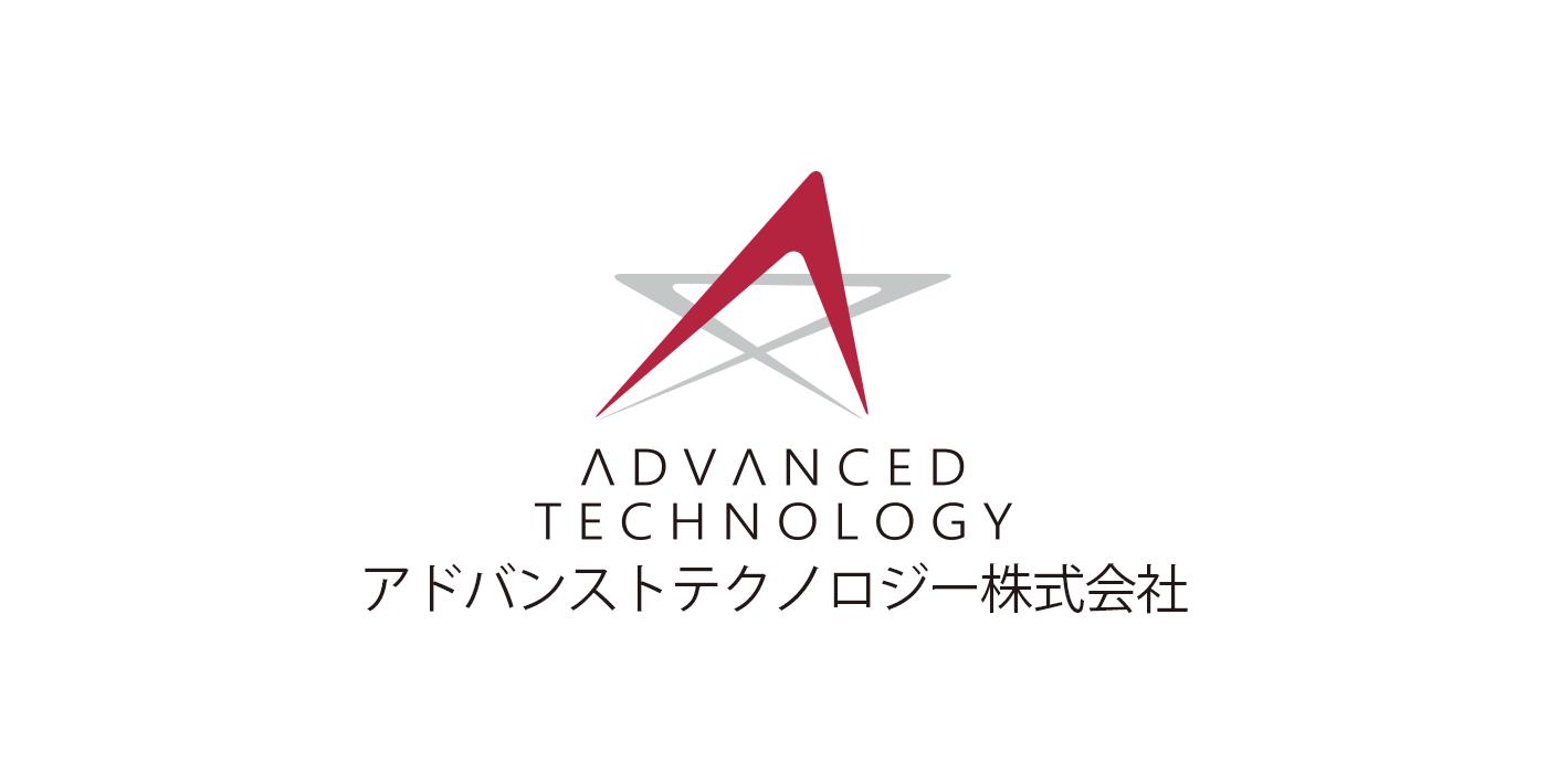 アドバンストテクノロジー株式会社、