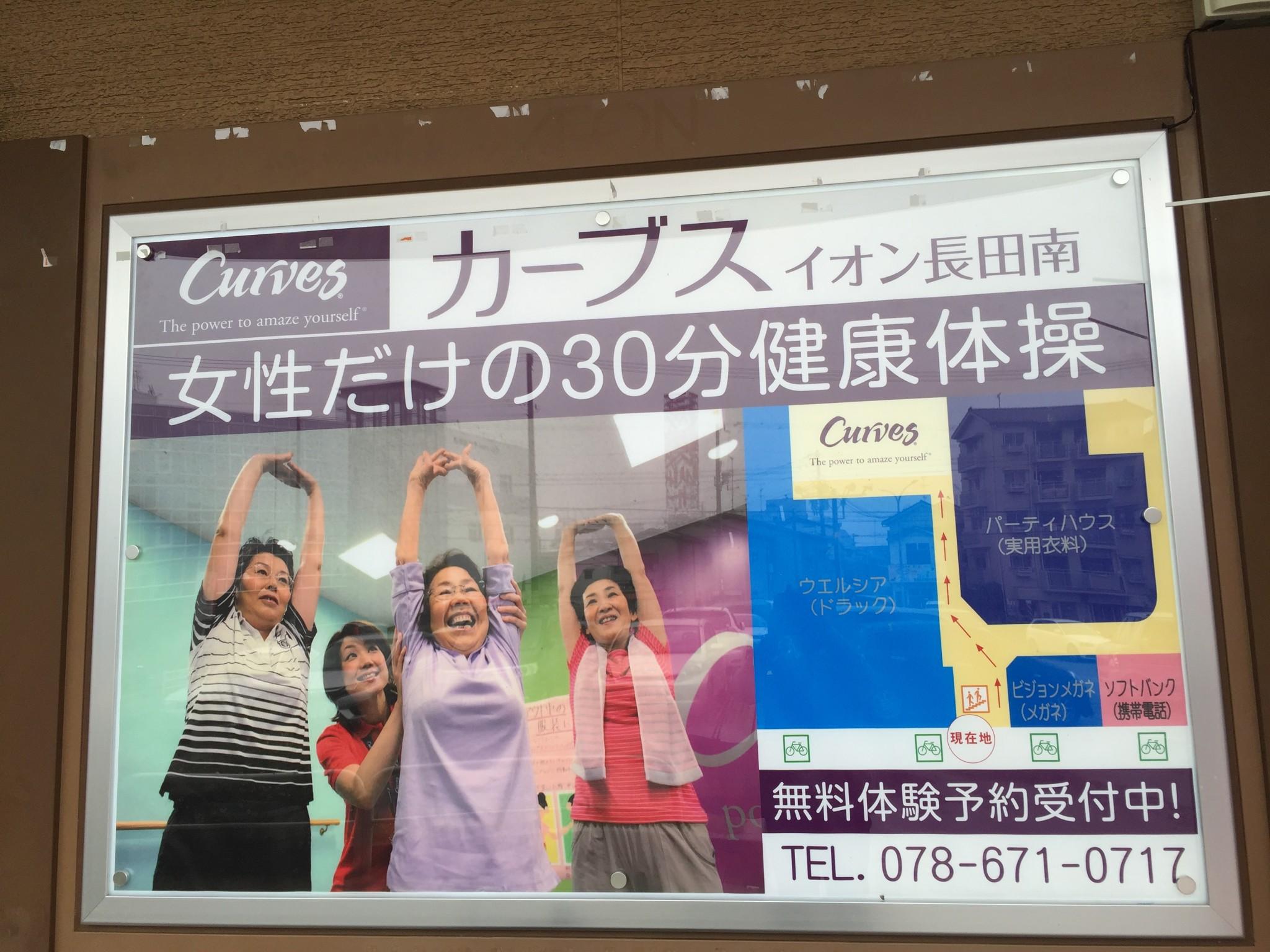カーブスイオン長田南店舗前サイン